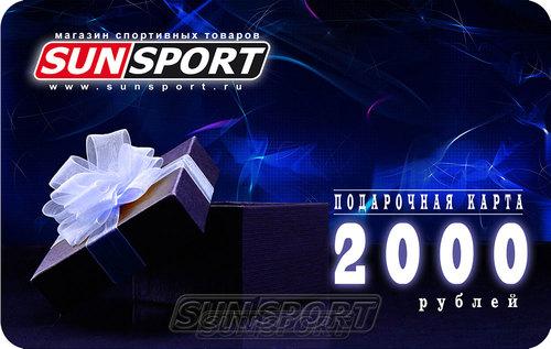 ПОДАРОЧНАЯ КАРТА SunSport 2000
