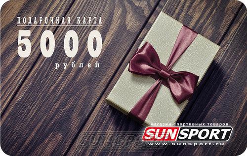 ПОДАРОЧНАЯ КАРТА SunSport 5000
