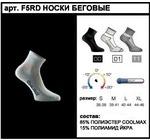 Носки беговые TECSO F5RD р.S-XL