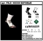 Носки беговые TECSO F8LD р.S-XL ®