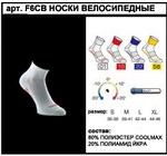 Носки велосипедные TECSO F6CB р.S-XL ®