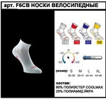 Носки велосипедные TECSO F6CB р.S-XL