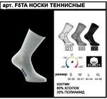 Носки теннисные TECSO F5TA р.S-XL ®