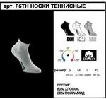 Носки теннисные TECSO F5TН р.S-XL