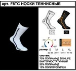 Носки теннисные TECSO F8TC р.S-XL ®