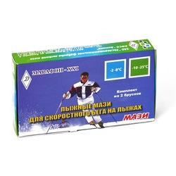 Мазь Марафон XXI набор (-2-8/ -10-25) 80г