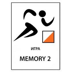 Игра О-Мемори 2