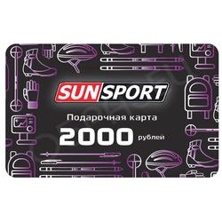 Подарочная Карта 2021 SunSport 2000 руб