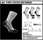 Носки беговые TECSO F4RC р.S-XL